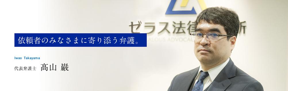 代表弁護士 髙山 巌
