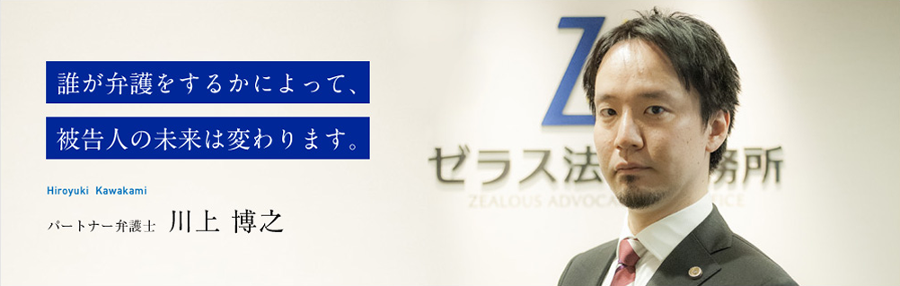 パートナー弁護士 川上 博