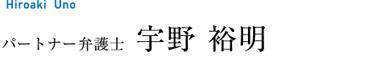 パートナー弁護士 宇野 裕明